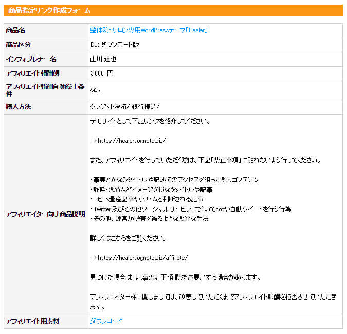 infotop-stop-payment-09