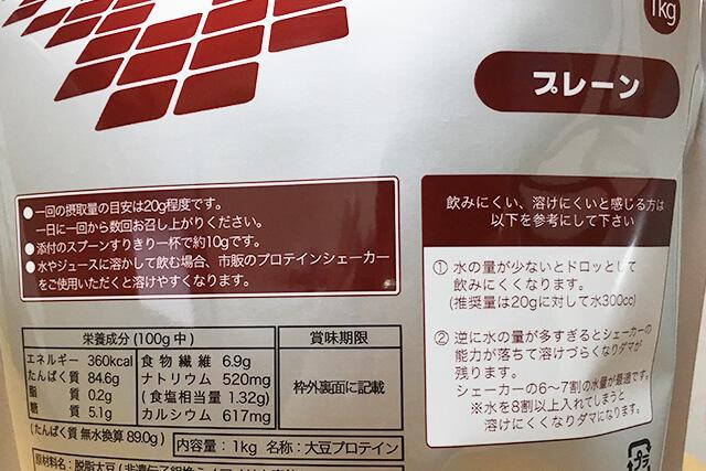 soy-protein-comparison-01