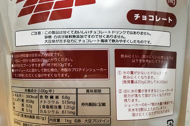 soy-protein-comparison-02