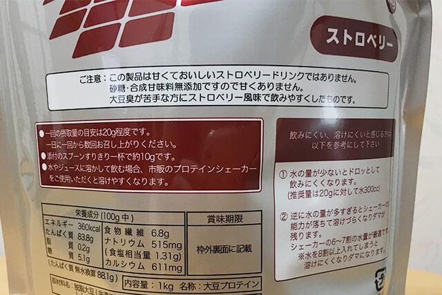 soy-protein-comparison-03