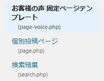 wordpress-comment-voice-07