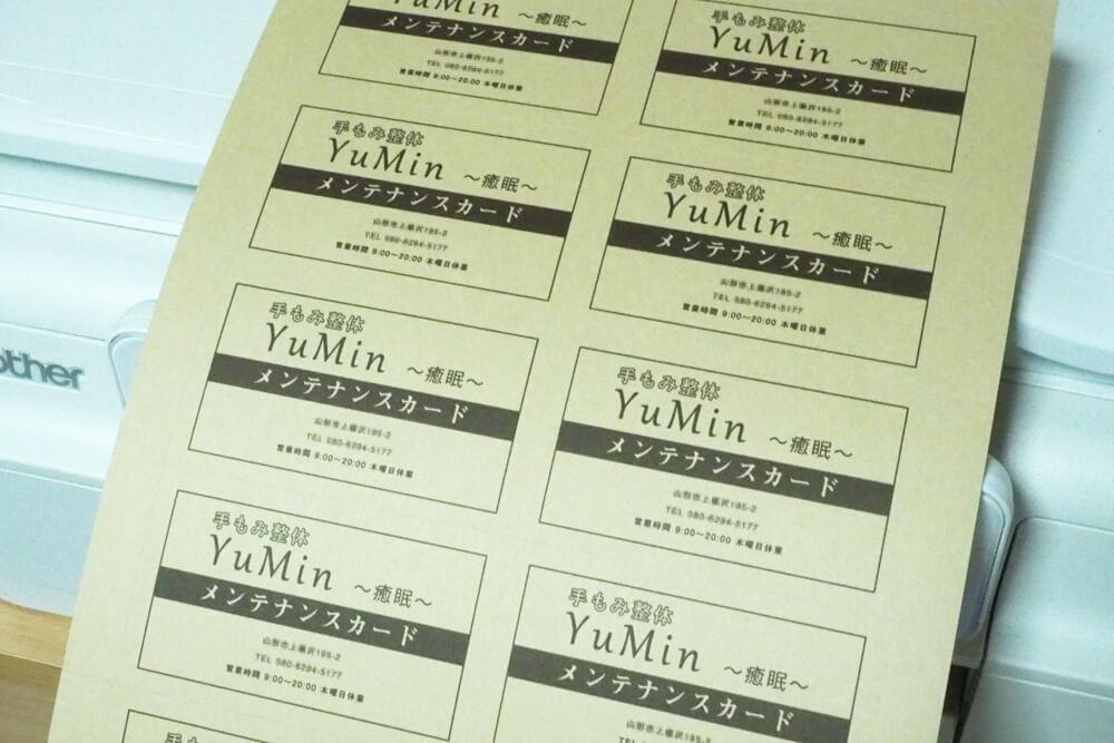 印刷した回数券