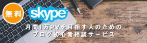 skype-consultant-thumbnail