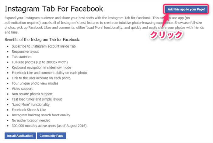 「Add this app to your page!」をクリック