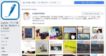 facebook-instagram-apli-thumbnail