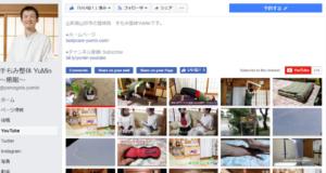 facebook-youtube-apli-thumbnail
