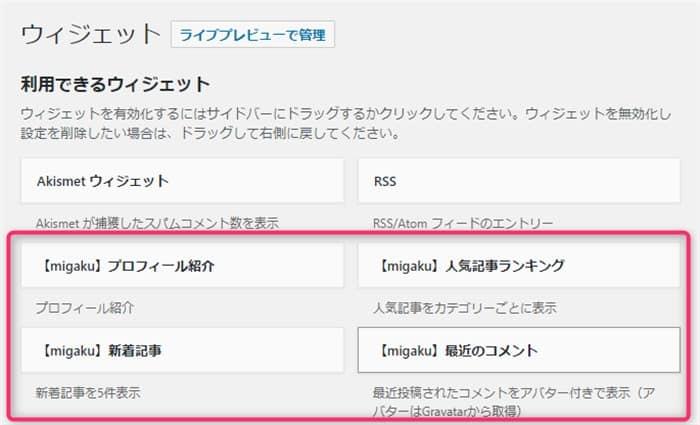 「migaku」オリジナルウィジェット
