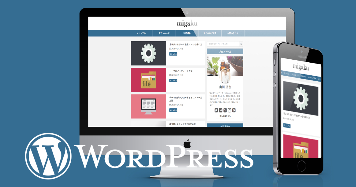 wordpress-theme-migaku-thumbnail