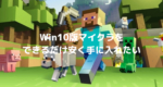 win10-minecraft-buy-cheap-thumbnail