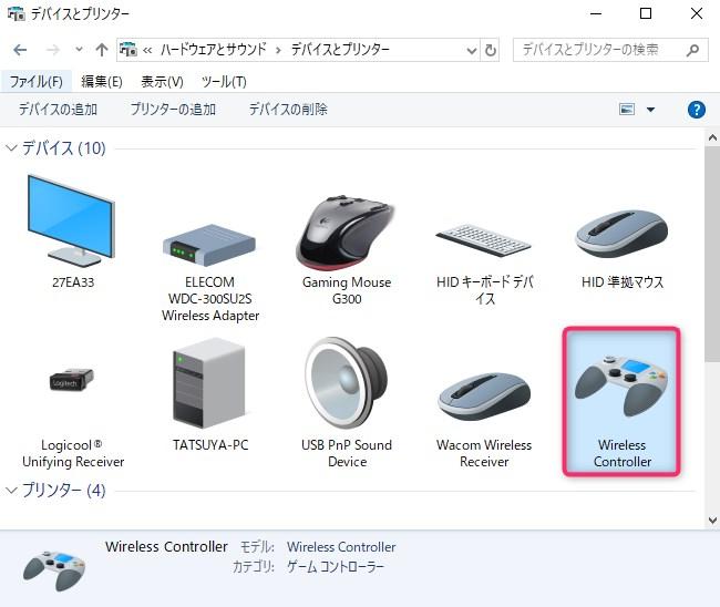 「デバイスとプリンター」でWireless Controllerを確認