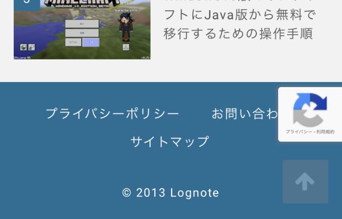 reCAPTCHAのロゴが上に上がった